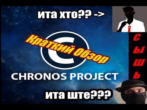 Краткий обзор на сервер шизика по SS13 - Chronos Project