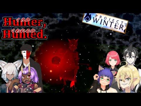 VTuber雪山人狼に参加するぞい!【Project Winter】