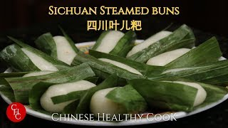 Sichuan Steamed Pork Buns Wrapped in Leaves 叶儿粑