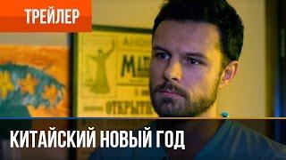 видео КИТАЙСКИЙ НОВЫЙ ГОД 2017