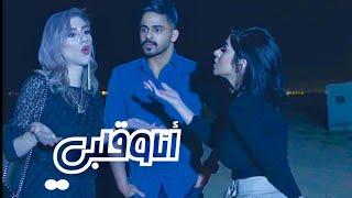 أنا و قلبي  | الموسم 1 الحلقة 15 |  حرب  |   #يوسف_المحمد  | Me & My Heart | War  |  S1 E15