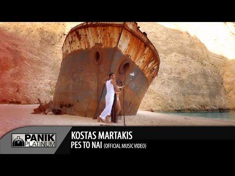 Κώστας Μαρτάκης - Πες Το Ναι / Kostas Martakis - Pes to Nai | Official Music Video