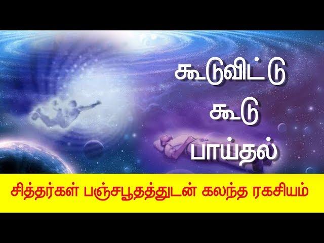 Metempsychosis   Navabasanam 05   Dr.Muthukrishnan ( Tamil Talkes)     Siddhar Boomi  