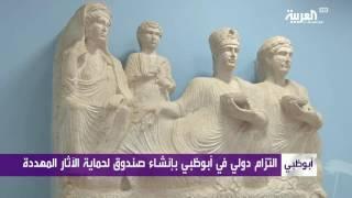 ولادة صندوق لحماية الآثار المهددة في أبوظبي