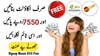 Earn Free $50 Signup Bonus || Big Online Earning Way Urdu Hindi || Easypaisa,JazzCash