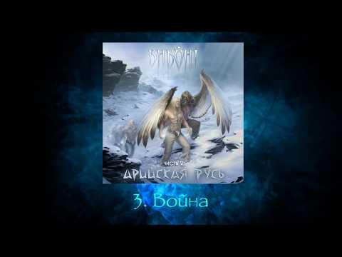 ВИКОНТ - Арийская Русь - часть 2 (третий альбом группы)