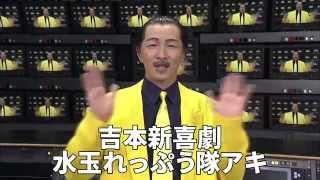 【水玉れっぷう隊アキ コメント】11/29~12/13開催!クリスマス特別夜公演「プリン