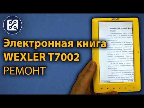 Электронная книга WEXLER T7002. Не работает дисплей.