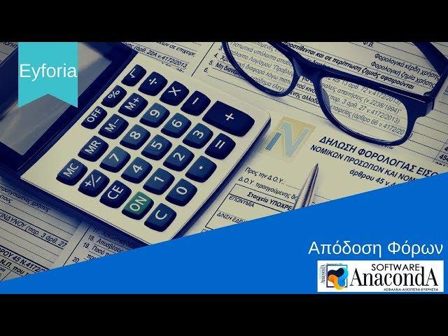 ANACONDA SA - EYFORIA | Απόδοση Φόρων