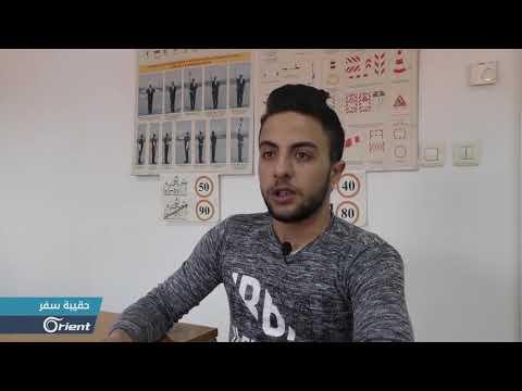 كيف يجتاز اللاجئون اختبار شهادة السياقة في كرواتيا؟ - حقيبة سفر | سوريا  - نشر قبل 1 ساعة
