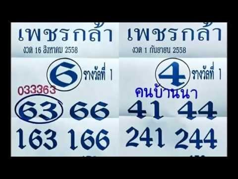 เลขเด็ด 1/9/58 เพชรกล้า หวย งวดวันที่ 1 กันยายน 2558