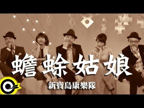 新寶島康樂隊 New Formosa Band【蟾蜍姑娘】Official Music Video
