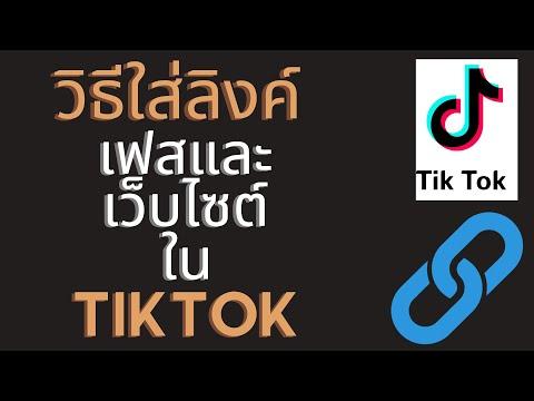 วิธีใส่ลิงค์เฟสและเว็บไซต์ในtiktok (อัพเดทใหม่)