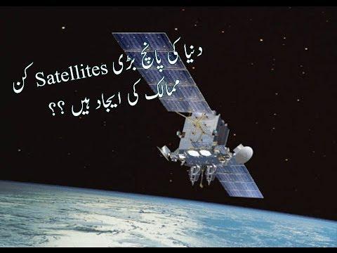 Top 5 Satellites Around the Global World under NASA (National Aeronautics & Space Administration)