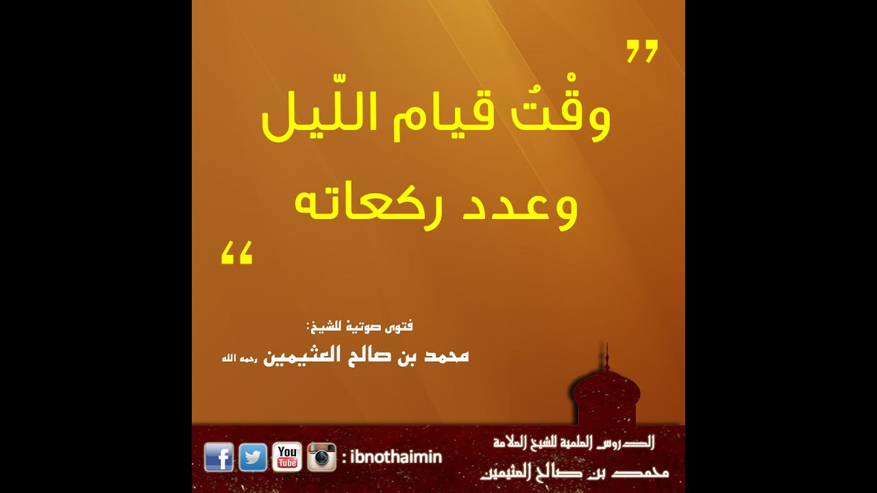 وقت قيام الليل وعدد ركعاته الشيخ ابن عثيمين Youtube