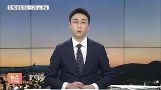 """""""6.2% 인상"""" vs…"""