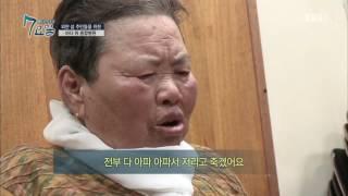 메디컬 다큐 7요일 - 세상에서 가장 아름다운 이별- 호스피스병동 외_#001