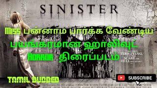 தைரியமானவர்கல் பார்க்க வேண்டிய tamil dubbed Hollywood movie /Sinister Hollywood movie tamil review