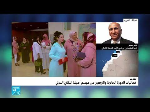 ما جديد الدورة الحادية والأربعين لموسم أصيلة الثقافي في المغرب؟  - نشر قبل 4 دقيقة