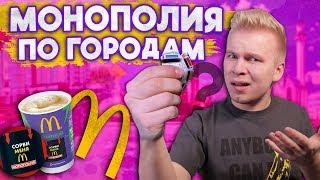ПРОВЕРКА МОНОПОЛИИ МАКДОНАЛЬДС 2018 / еду в разные ГОРОДА России!