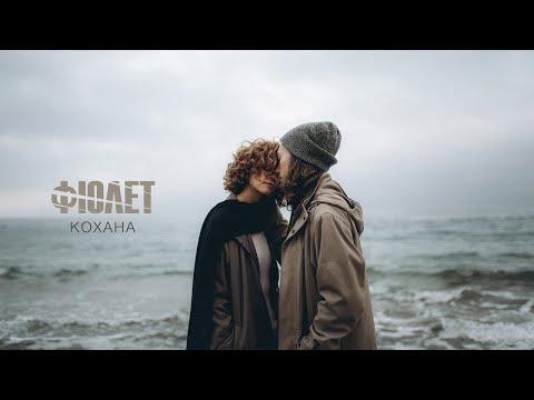 Пісня Кохана  - Фіолет