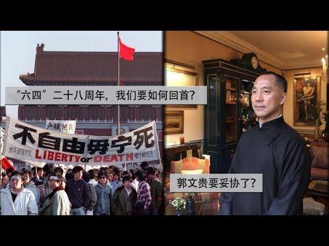 """中国热评:""""六四""""28周年,我们要如何回首?郭文贵要妥协了?"""