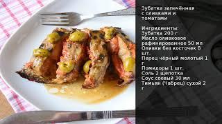 Зубатка запечённая с оливками и томатами . Рецепт от шеф повара Максима Григорьева