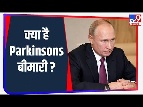 EXPLAINED: Parkinson से जूझ रहे हैं Vladimir Putin, जानिए क्