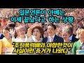 삼성, 일본 기업과 영원히 거래 종료할 가능성 크다! 한국 소재 개발 2개월이면 완료! 반도체 연구원 ...