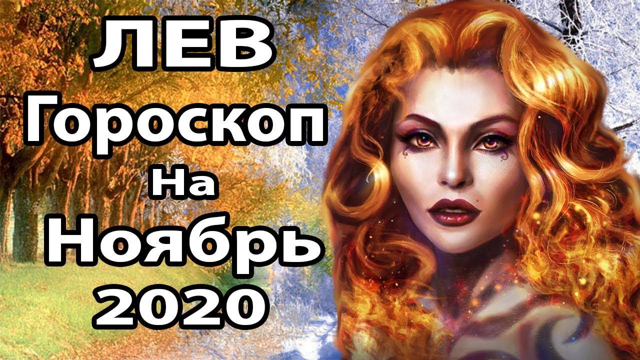 Лев Гороскоп На Ноябрь Месяц 2020 года