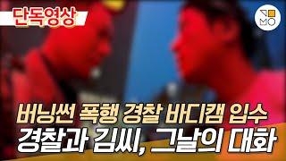 [단독] 버닝썬 폭행 사건 경찰 바디캠 입수…김씨와 경찰의 대화내용은?