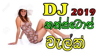 DJ Remix Nonstop Sinhala songs collection  2019 new