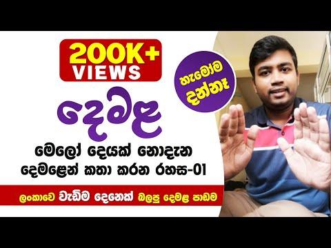 දෙමළ මොකුත්ම නොදන්න අයටත්  මේ විදියට දෙමළ කතා කරන්න පුළුවන් / Spoken Tamil for all / Lesson 01