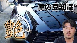 【車の豆知識】#8 ボディーの艶とコーティング thumbnail