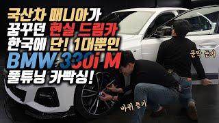 진짜.. 학식때 현실 드림카였던 외제차. 국내에 1대뿐인 풀튜닝 BMW 330i M 퍼포먼스 파츠 카빡싱!