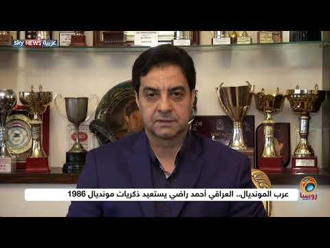 عرب المونديال.. أحمد راضي يروي ذكريات الهدف العراقي الوحيد في كأس العالم  - 13:22-2018 / 5 / 20