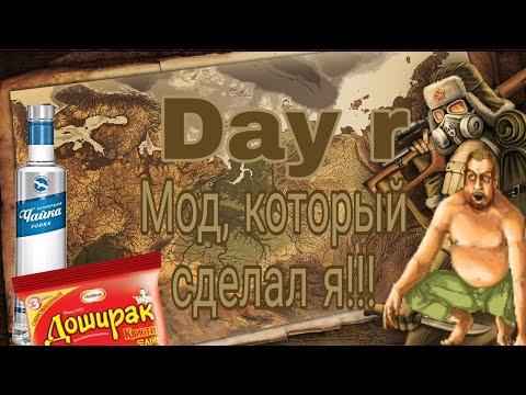 Мой мод (взлом) игры Day r survival (Pahom mod) !!! Адский треш.