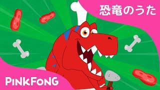 恐竜のコックさん | 恐竜のうた | ピンクフォン童謡