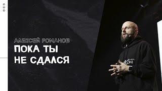 Алексей Романов Пока ты не сдался «Слово жизни» Москва 28 февраля 2021