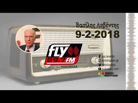B.Λεβεντης  Ραδιο  Fly 09/02/2018