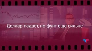 видео Нефть падает, а рубль нет - почему? Торговля внутри дня