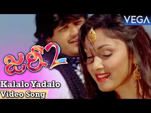 Journey 2 Telugu Movie Songs || Kalalo Yadalo Song Trailer