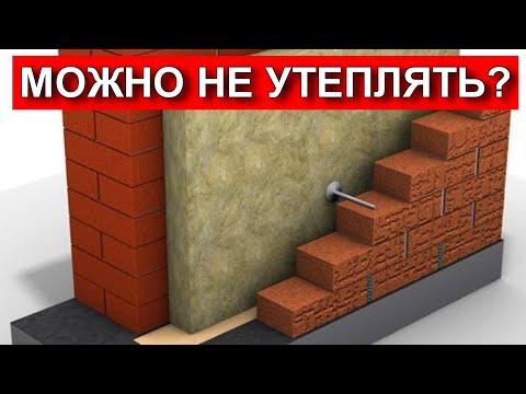 Из чего построить дом и нужно ли утеплять стены. Пенопласт, каменная вата, газобетон или кирпич.