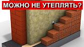 Свойства каменной ваты ROCKWOOL - YouTube
