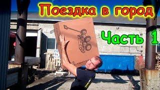 Поездка в город. Шоппинг. У друзей. 1 Часть. (10.18г.) Семья Бровченко.