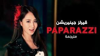 Girls' Generation - Paparazzi / Arabic Sub | أغنية قيرلز جينيريشن / مترجمة