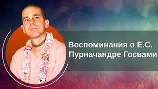 Воспоминания о Е.С. Пурначандре Госвами