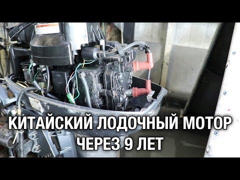 ⚙️🔩🔧Китайский лодочный мотор через 9 лет. Ремонт PAINIER 9.9