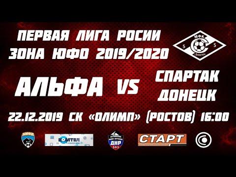 Прямая трансляция!!!!  Спартак - Альфа - Первая Лига России