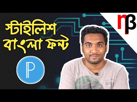 How To Use Stylish BANGLA Fonts On Pixellab? | NETBiD